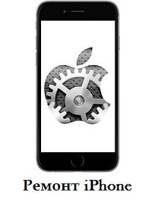 ремонты apple